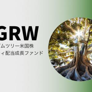 連続増配株を先取り!ウィズダムツリー 米国株クオリティ配当成長ファンド【DGRW】とは