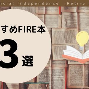 【早期退職して理想的な生活へ】FIRE本おすすめ3選、先人から学び生活に取り入れよう
