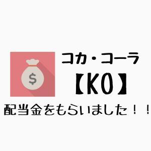 配当収入|【KO】コカ・コーラから配当金をもらったァ!
