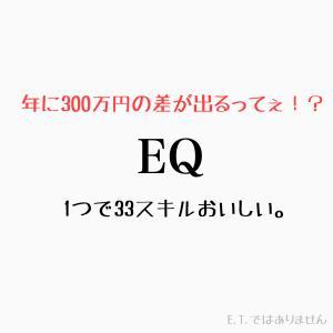 年300万を逃しているかも。仕事の成果58%に関わるスキル、EQとは?