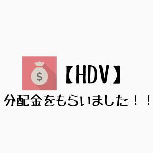 配当金生活へ | 【HDV】iシェアーズ・コア 米国高配当株から分配金を貰いました!