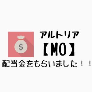 2019/7月 アルトリアグループ【MO】から配当金を受領しました!