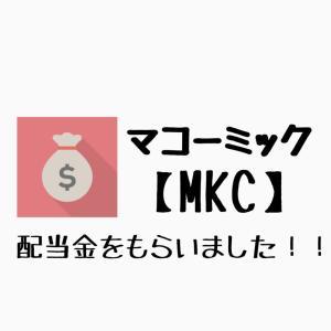【MKC】マコーミックから配当金の受取!(2019/7月)世界最大の調味料会社で株価は過去最高ラインに