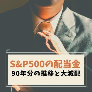 S&P500の配当金推移を確認、10%以上の減配はいつ起こった?【90年の間で4回起こった】