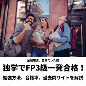 独学でFP3級を一発合格!【1ヶ月半の勉強時間、勉強法を解説】