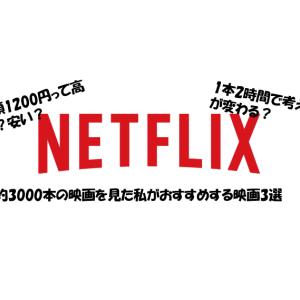月額1200円の価値はここにしかない!?無類の「NETFRIX」好きのおすすめ映画3選を紹介!!