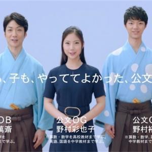公文で苦悶 ヾ(;→㉨←)ノ 数学が嫌ぁ~!!