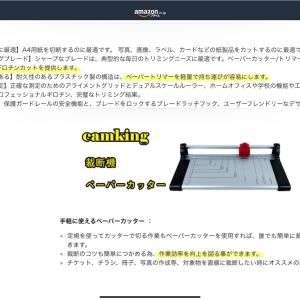 Amazonでワクワク文具ウォッチング。偽りの高レビュー評価商品に注意!!