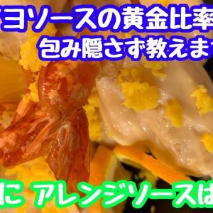【レシピ】サクサクでぷりぷり! 海老マヨ!