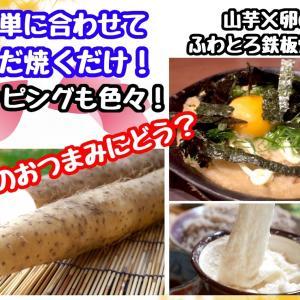 【レシピ】山芋の鉄板焼き! 明太子との相性抜群!