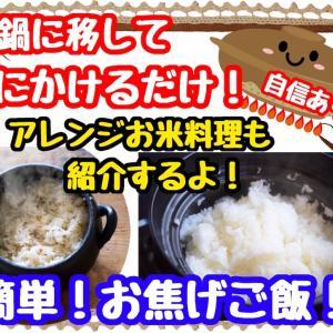 【レシピ】簡単!土鍋に移してお焦げごはん!!