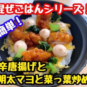 【レシピ】簡単混ぜごはん!甘辛唐揚げと明太マヨと菜っ葉炒め!