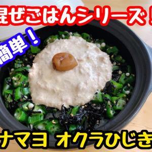 【レシピ】簡単!混ぜごはんシリーズ!ツナマヨオクラひじき!