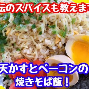 【レシピ】男飯!天かすとベーコンの焼きそば飯!!やみつきになる魔法のスパイス入り!