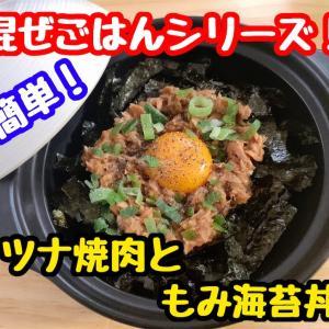 【レシピ】簡単!混ぜごはん!ツナ焼肉ともみ海苔丼!