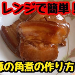 【レシピ】レンジで簡単!豚の角煮!