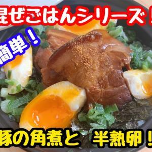 【レシピ】簡単!混ぜごはん!豚の角煮と半熟煮卵!
