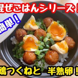 【レシピ】簡単!混ぜごはん!変わり種親子丼!鶏つくねと半熟煮卵!