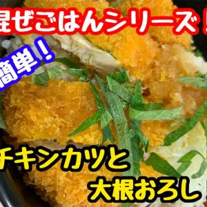 【レシピ】簡単!混ぜごはん!チキンカツとポン酢大根おろし!