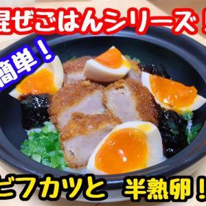 【レシピ】簡単!混ぜごはん!ビーフカツと半熟煮卵!