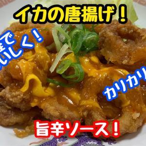 【レシピ】お手軽に美味しいソース!イカの唐揚げ