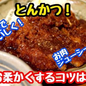 【レシピ】みんな大好き!角煮で豚カツ!