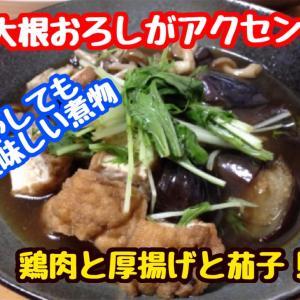【レシピ】鶏肉と茄子と厚揚げのおろし煮! さっぱり煮物です!