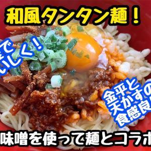 【レシピ】和風タンタン麺!和のおかずと豚味噌を使って!