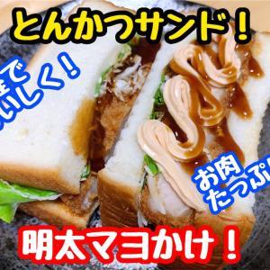 【レシピ】簡単朝ごはん!夕食のあまりで角煮カツサンド!