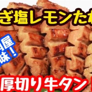 【レシピ】簡単に焼肉屋さんの味!厚切り牛タンねぎまみれ!