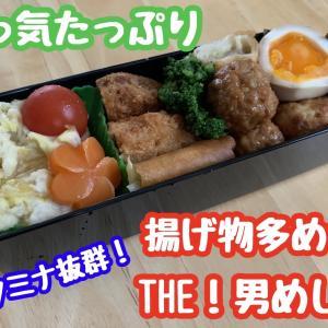 【献立】今週のお弁当!揚げ物多めの男飯!