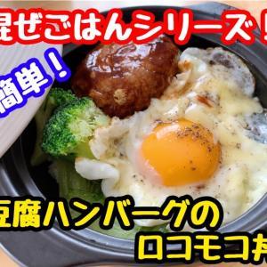 【レシピ】簡単混ぜごはん!豆腐ハンバーグでロコモコ丼!