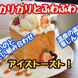 【レシピ】お家でカフェ風デザート 第五弾! バニラトーストサンド!