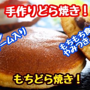 【レシピ】お家でカフェ風デザート 第六弾! もちどら焼きマロンクリームのレシピ!
