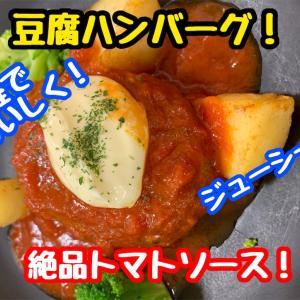 【レシピ】濃厚!絶品トマトソース!