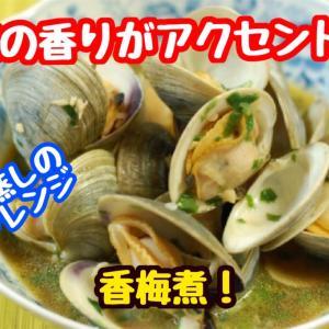 【レシピ】簡単酒蒸しのアレンジ!香梅煮!