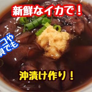 【レシピ】お手軽に漬けるだけ!沖漬け!