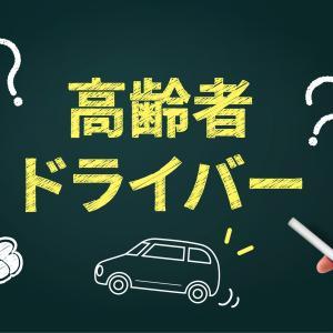 高齢者ドライバーの事故が急増!?それはマスメディアによる印象操作