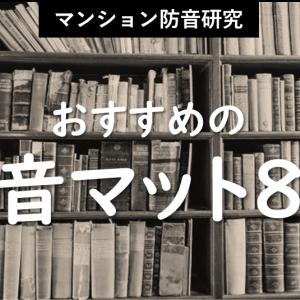 おすすめの防音マット8選!