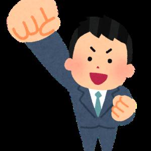 独立計画宣言  ~ブログ内容の変更~