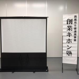 創業キホン塾に参加しました(2日目)