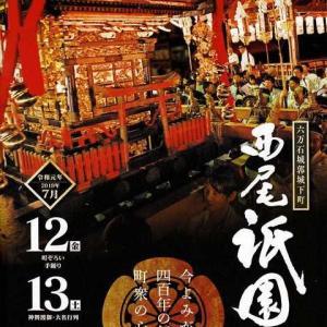 令和元年 西尾祇園祭
