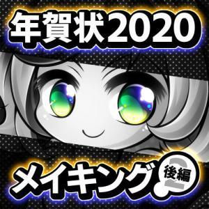 かわいいオリキャラの年賀状イラストメイキング2020【後編】