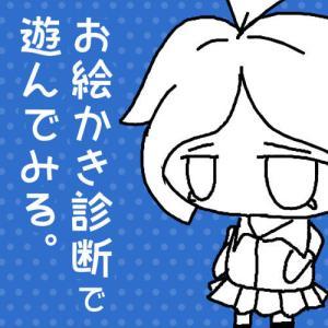 「Kuizyお絵かき診断」でネタ絵を描いて遊んでみた