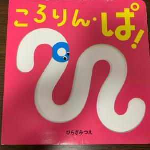 1歳の赤ちゃんに「ころりん・ぱ!」という本がおおうけだった話