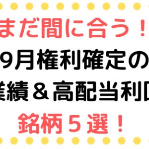 【9/17更新】まだ間に合う!9月権利の好業績&高配当利回り銘柄5選!