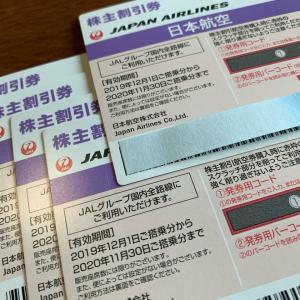 JALの株主優待券が届いたので今回はラクマで売却しました。そのお値段は?