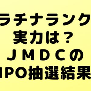 プラチナランクの 実力は? JMDCのIPO抽選結果発表