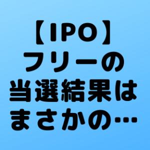 【IPO】フリーが複数当選したけど…フリーもしかして『ババ』引いちゃった?