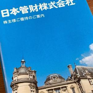 NISA運用におすすめの日本管財(9728)から株主優待が到着しました
